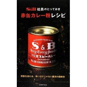 S&B.jpg